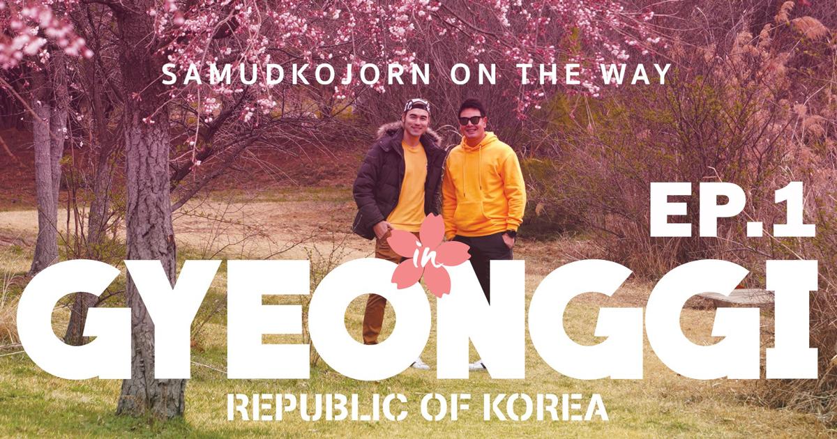 สมุดโคจร On The Way พาเที่ยวคยองกีโด full ep 1