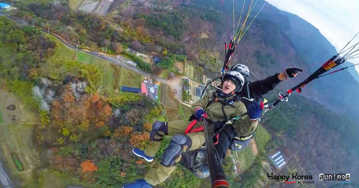 สมุดโคจร | Gokseong Paragliding