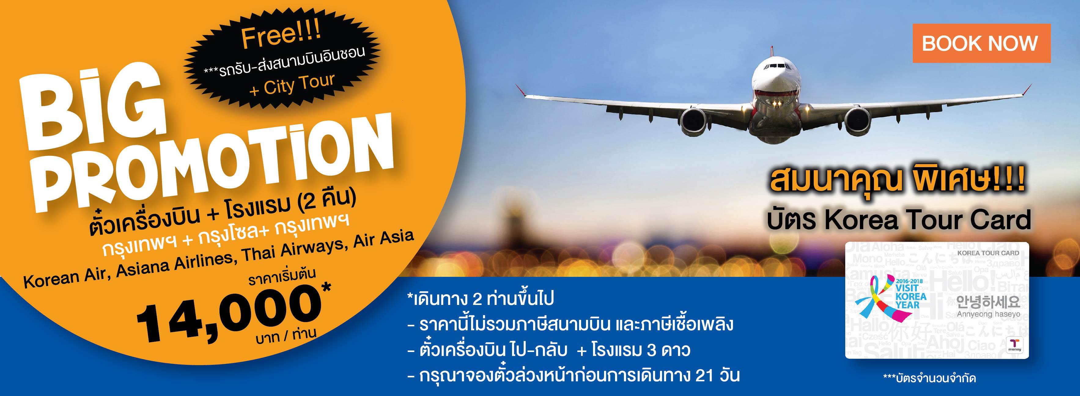 โปรโมชั่น Big Promotion เที่ยวเกาหลี ตั๋วเครื่องบิน + โรงแรม