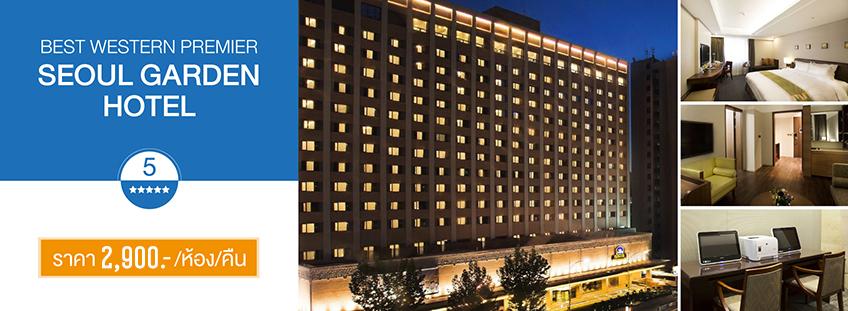 โรงแรม Seoul Garden Hotel 3500 บาท