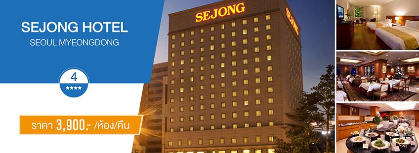 โรงแรม Sejong Hotel Seoul Myeongdong 3300 บาท