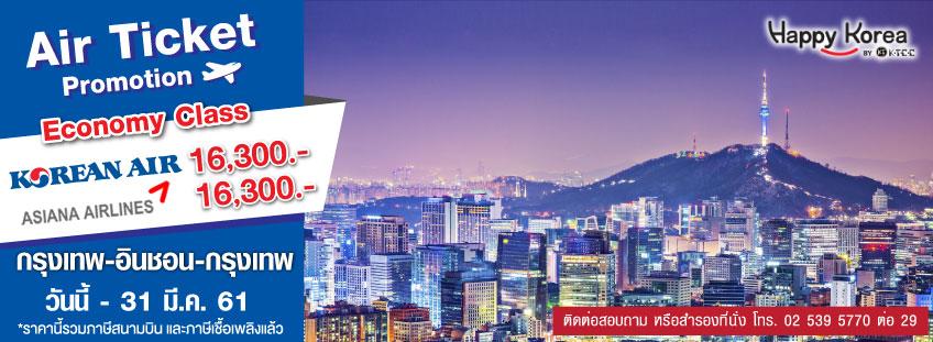ตั๋วเครื่องบินไปกลับ กรุงเทพ-อินชอน  Korean Air และ Asiana Airlines 16300 บาท