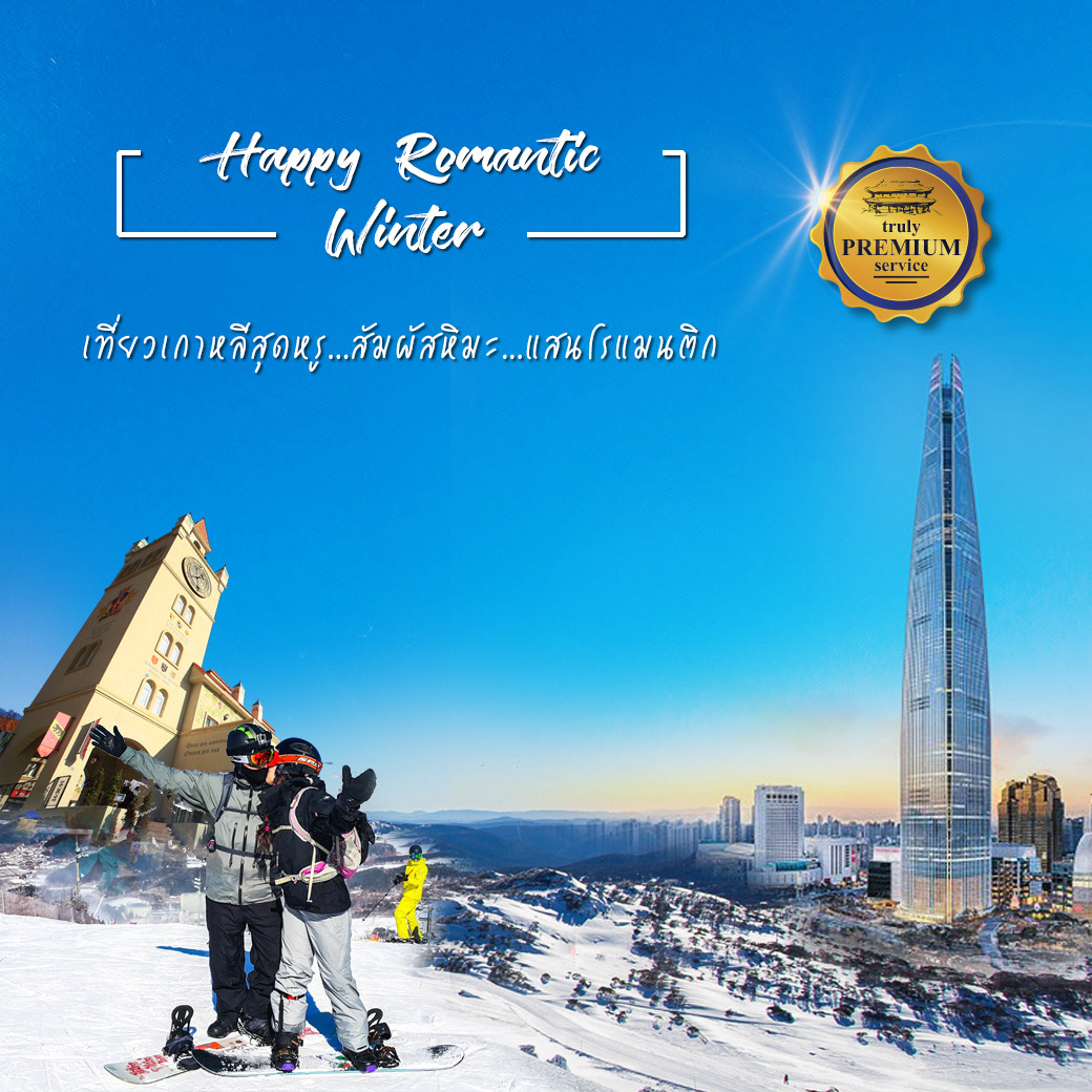 Happy Romantic Winter