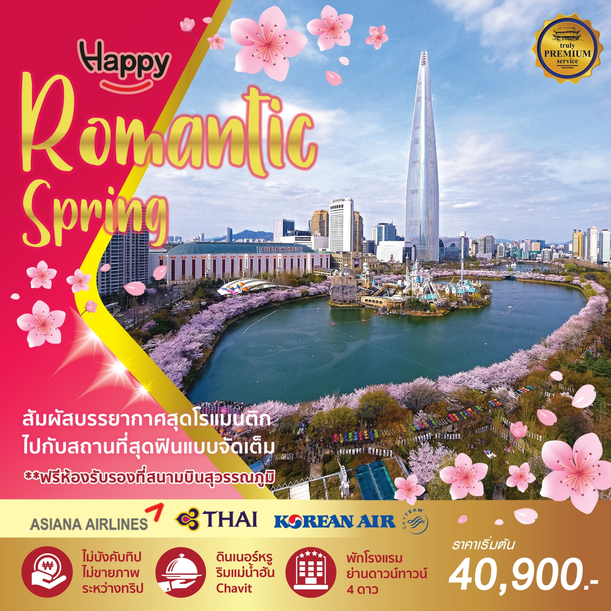 Happy Romantic Spring