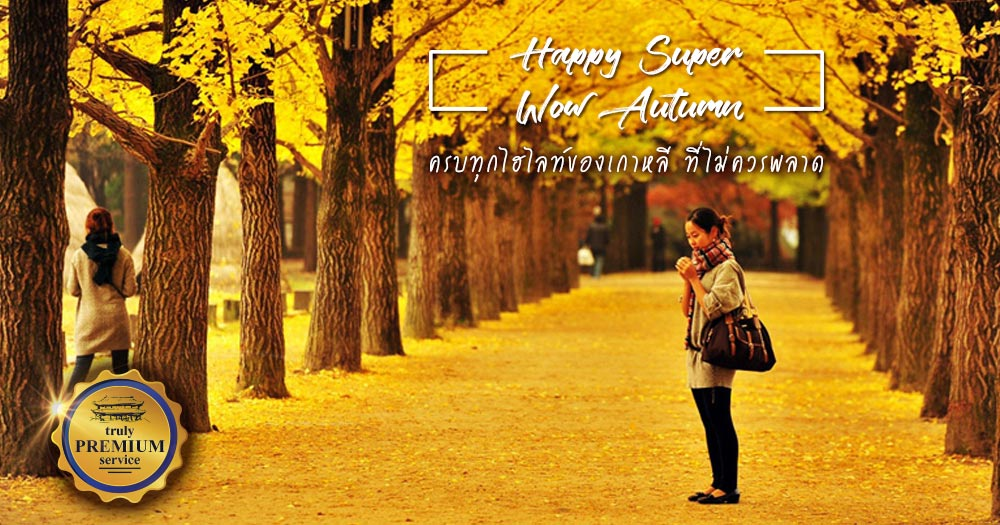 HAPPY SUPER WOW AUTUMN