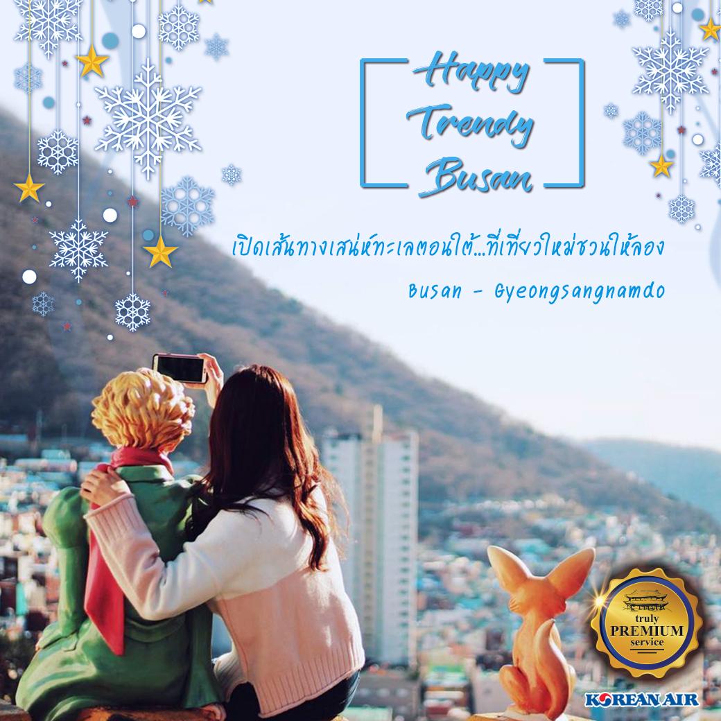 Happy Trendy Busan