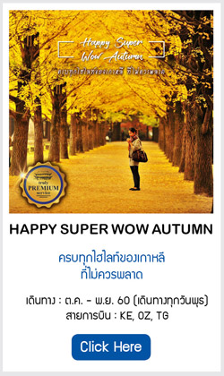 Super Wow Autumn