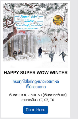 Super Wow Winter