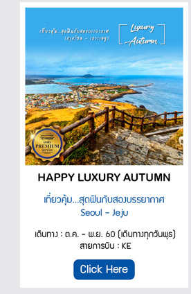 Luxury Autumn