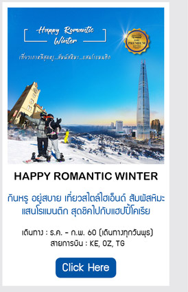 Happy Romantic Winter