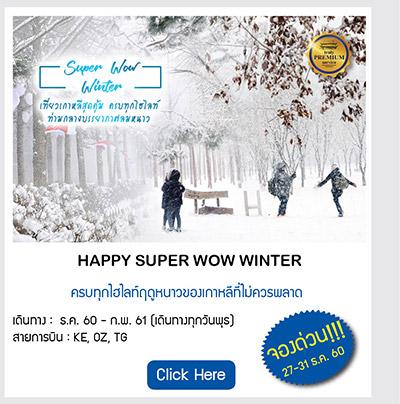 Happy Super Wow Winter เที่ยาเกาหลี ครบทุกไฮไลท์