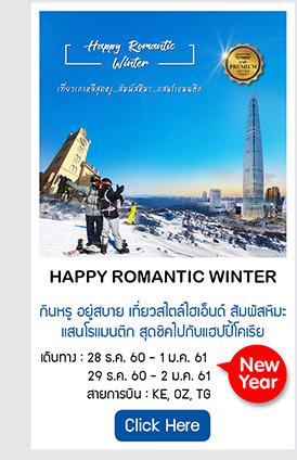 Happy Romantic Winter เที่ยวเกาหลี สไตล์ไฮล์เอ็น