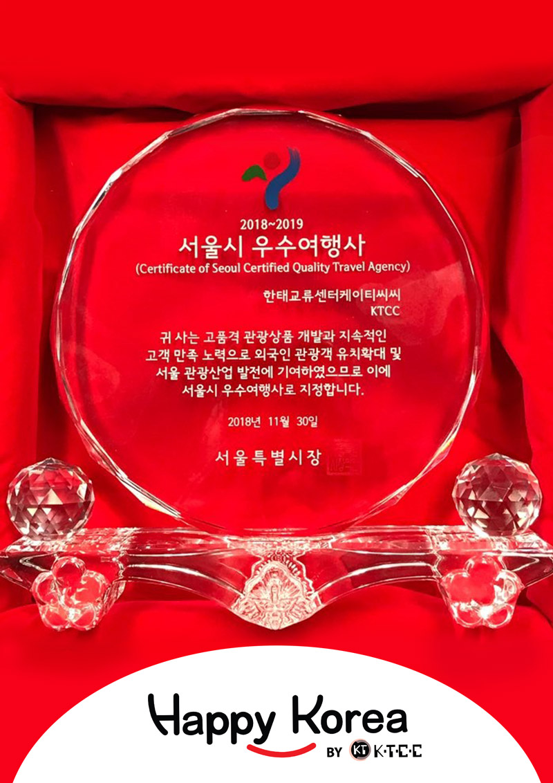 Seoul Certificated Quality Travel Agency from Seoul City  2018