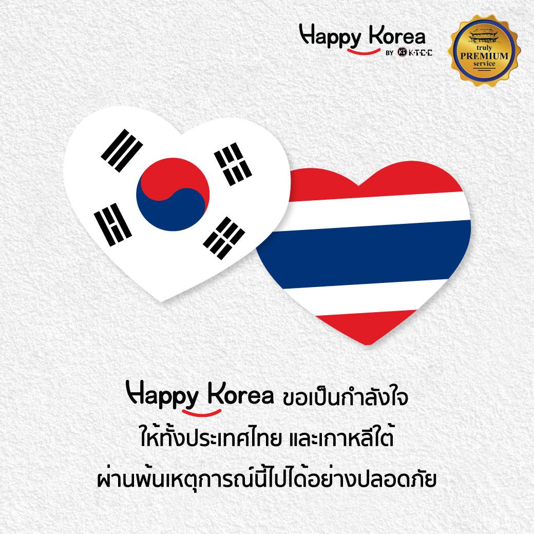 Happy Korea ขอเป็นกำลังใจให้กับทั้งประเทศเกาหลี และประเทศไทย ผ่านพ้นเหตุการณ์ไวรัสโคโรน่านี้ ไปได้อย่างปลอดภัย และเร็วที่สุด
