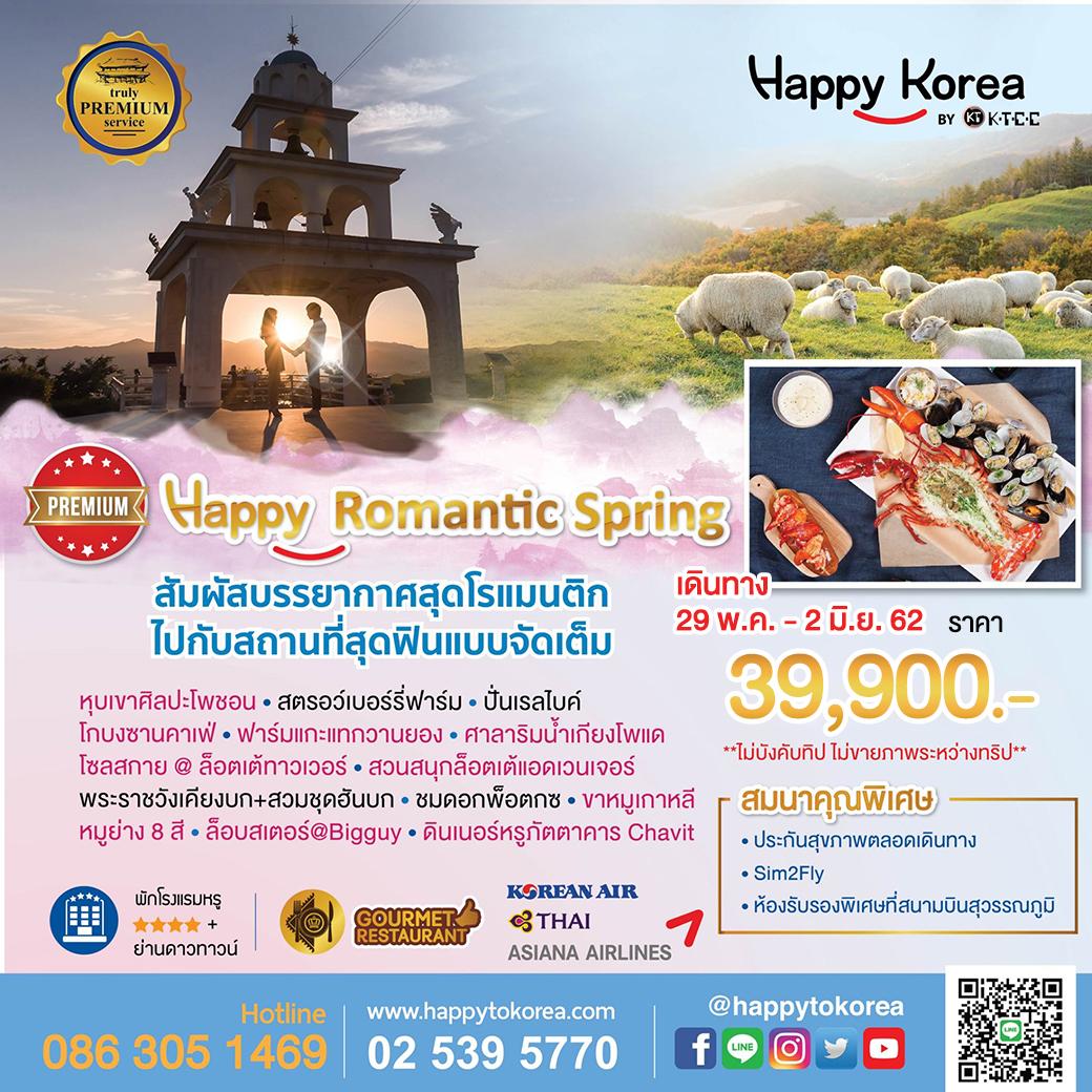 ทัวร์เกาหลี Happy Romantic Spring ราคา 39,900 บ. เดินทาง 29 พ.ค.-2 มิ.ย. 62