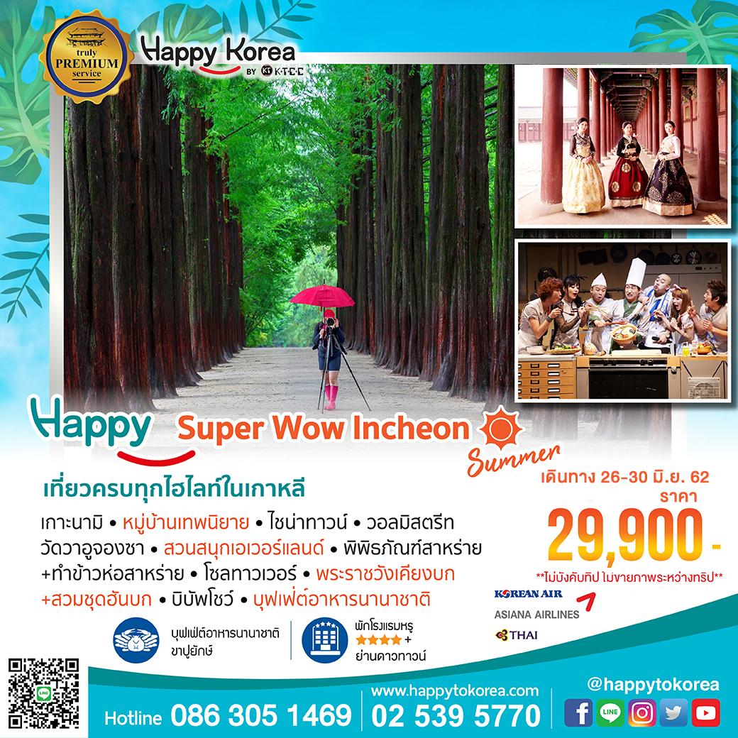เที่ยวครบทุกไฮไลท์ในเกาหลี Happy Super Wow Incheon 26-30 มิ.ย. 62