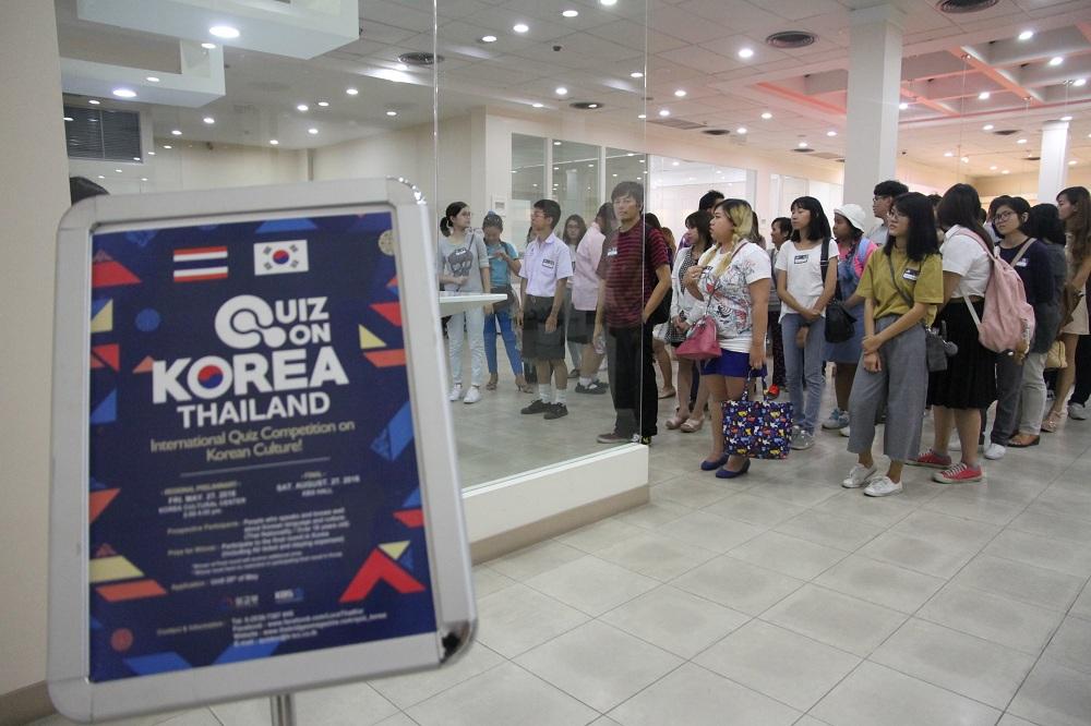การแข่งขัน Quiz on Korea 2016